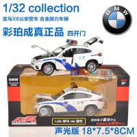 彩珀仿真儿童合金小汽车模型特 警车玩具车宝马X6模型BMW声光回力