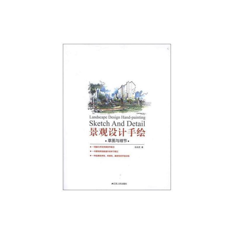 景观设计手绘:草图与细节孙述虎新华书店正版畅销图书籍紫图图书