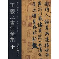 王羲之书法全集十