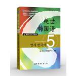 延世韩国语5(含MP3光盘)