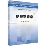 护理药理学(五年制高职考点版)