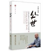 处世-济群法师讲人生的经营与管理(菩提书院系列丛书)