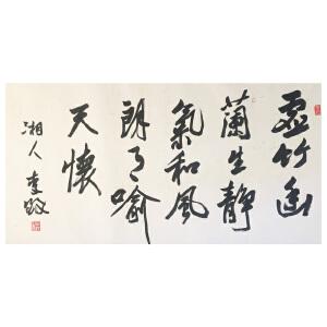 中国艺术研究院博士生导师 李铎 《虚竹幽兰》