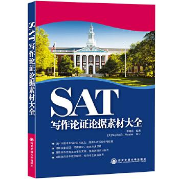 SAT写作论证论据素材大全