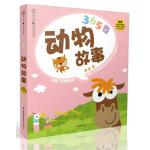 365夜动物故事(汉竹)--胎教、早教都适用的大字绘本,出生前出生后都能读;字少,图大,5分钟讲完;准爸爸准妈妈的好助手。附赠光盘和网络下载MP3。