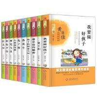 百年文学梦经典作品集第二辑全套10册我要做好孩子6-7-8-9-10-11-