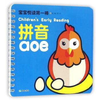 小学语文一年级上册《aoe》拼音拼读及四声调复习 腾讯视频