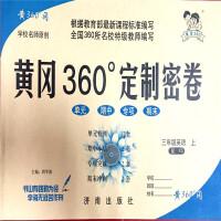 2017秋 黄冈360定制密卷 三年级上册英语 3年级上湖南少儿出版 配套XS版/9787548805298