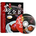 轻松茶艺全书-轻松生活(配DVD)(介绍88种名茶和32种茶具和使用,详解12种茶的冲泡,泡茶细节精到。)