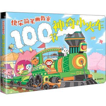 正版现货 100节神奇小火车 快乐简笔画教室 童书 少儿艺术 简笔画大全