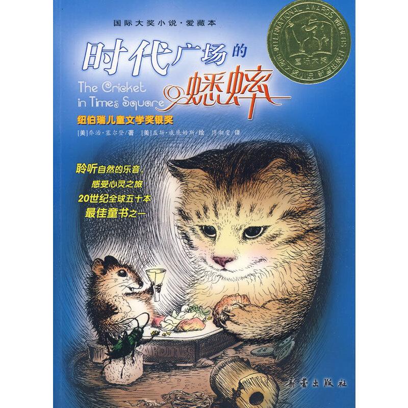 国际大奖小说——时代广场的蟋蟀(聆听自然乐章,感受心灵之旅 )
