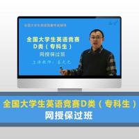 圣才视频 2017年全国大学生英语竞赛D类(专科生)网授保过视频课程