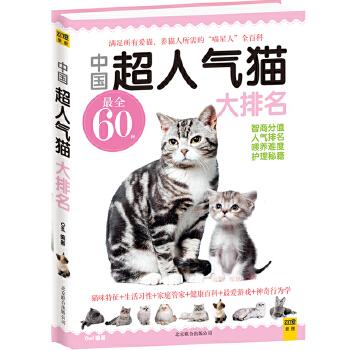 中国超人气猫大排名(超详细、超专业、超权威? 人气排名+性格特点+智商分值+养护手册+美容指南+训练方案)