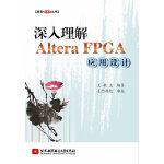 深入理解Altera FPGA应用设计
