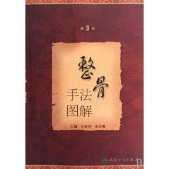 《整骨手法图解》王树梓//朱长庚
