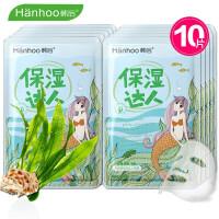韩后(Hanhoo)深海藻保湿达人面膜10片补水保湿清洁锁水滋养
