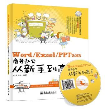 ppt 2013商务办公从新手到高手office软件自学基础 办公室文员用书