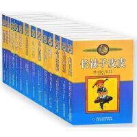 林格伦儿童文学作品集全套14册长袜子皮皮淘气包埃米尔(美绘版)林格伦作品选