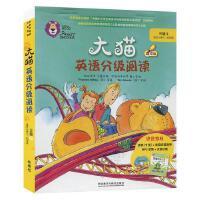 外研社少儿英语读物大猫英语分级阅读三级2点读版英文绘本点读书9本+中文阅读指导+MP3光盘适合小学三四年级英语启蒙
