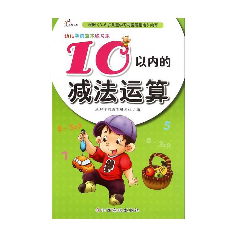 10以内的减法运算/幼儿学前算术练习本