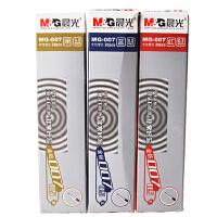 晨光文具 替芯中性笔 笔芯 水笔 笔芯 中性替芯 笔芯 MG007