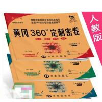 2017春正版黄冈360定制密卷三年级下册语文数学英语配RJ人教版共3本套