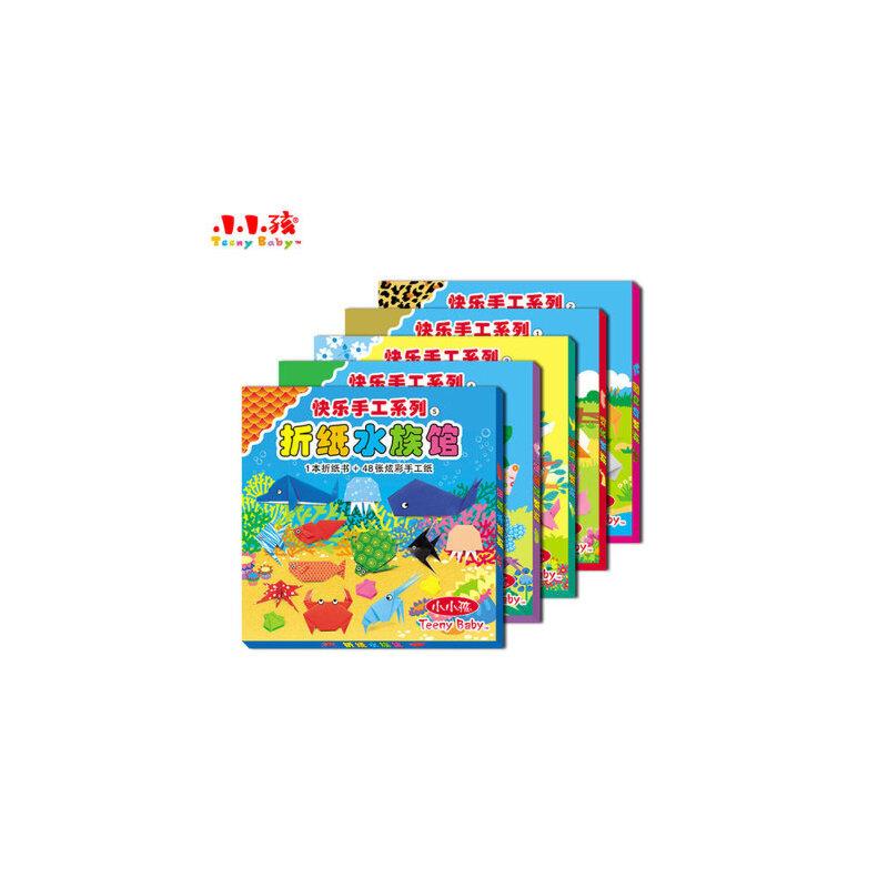 【童畅挂图/认知卡】全套5盒折纸动物园/快乐手工系列
