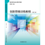 创新思维训练教程(第二版)