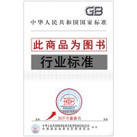 GA/T 647-2006 视频安防监控系统前端设备控制协议V1.0