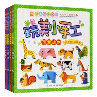 全套4册玩美小手工 儿童手工书籍畅销书益智玩具 宝宝幼儿童贴纸书逻辑思维训练游戏3d立体拼图DIY立体剪折纸书 儿童早教书