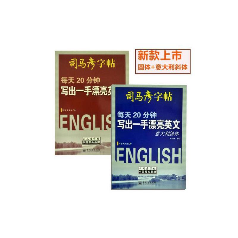圆体意大利斜体每天20分钟英语字帖钢笔字帖成人高中学生考研英语高分