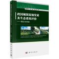我国城镇绿地发展及生态系统评价——理论与实证