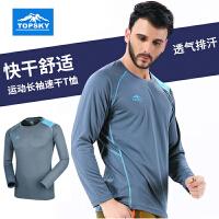 Topsky远行客 户外运动男款速干T恤 春夏季透气排汗休闲运动上衣