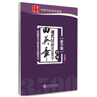华夏万卷 钢笔字帖:田英章现代汉语3500字行书(教学版)