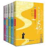 少年品读史记(专为8-14岁孩子撰写的《史记》入门读本,用孩子的语言,讲述有温度的历史人物故事,让孩子和书中的人物对话,感悟生命,提高生命质量。)