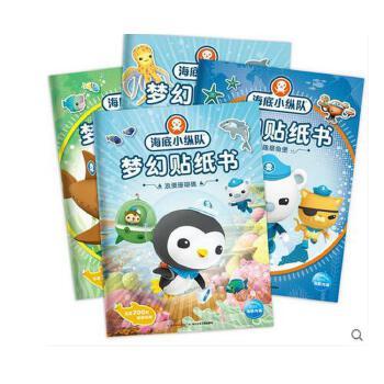 宝宝成长益智游戏书籍 海底小纵队梦幻贴纸书-浪漫珊瑚礁 海底小纵队