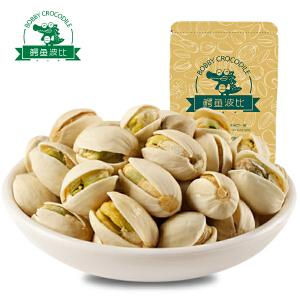鳄鱼波比_开心果 坚果炒货干果零食特产原味238g*2 原味