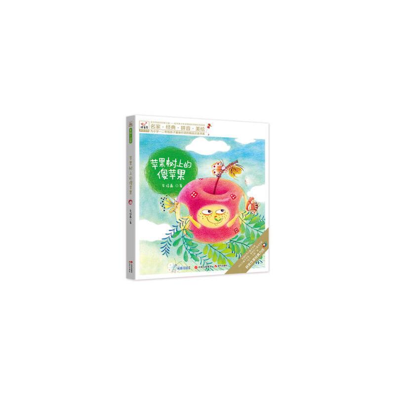 正版促销中jt~快乐鸟拼音读物:苹果树上的傻苹果 9787514350302