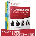 人力资源管理实操书籍(套装共3册)Excel人力资源管理实操 人力资源管理实操从新手到高手 老HR教你轻松做招聘、面试、录用、谈薪、入职