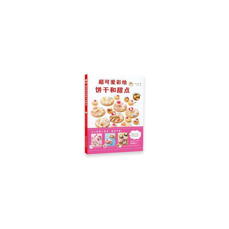 可爱彩绘饼干和甜点 彩绘装饰小饼干 饼干制作教程书籍 饼干装饰圣经