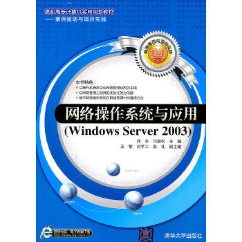 网络操作系统与应用(Windows Server 2003)(高职高专计算机实用规划教材――案例驱动与项目实践)
