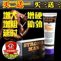 强人鳄鱼软膏 男用阴茎增大增长增粗按摩膏男性外用持久延时喷剂膏