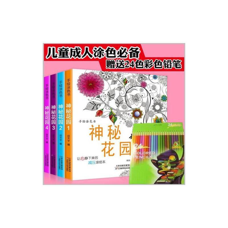 我的神秘花园 童话梦境 奇幻森林 时间旅程全4册彩绘本中文版手绘秘密