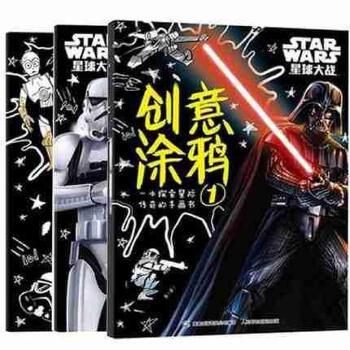 正版现货 星球大战涂色书3册 4-6-7-8-9-10岁儿童创意涂鸦画画书手画