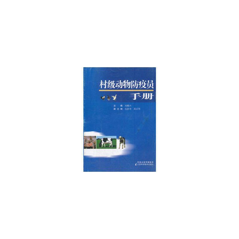村级动物防疫员手册, 刘耀兴, 江苏科学技术出版社,9787534569487