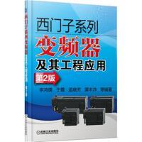 西门子系列变频器及其工程应用-第2版-本书附赠学习课件( 货号:711143349)