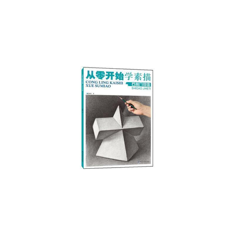 全新正版 从零开始学素描 石膏几何体 段体贵 基础素描入门石膏几何体