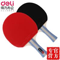 【得力品牌日满100减50】得力风行F2330乒乓球拍双面反胶横拍耐打2只装成品送球健身用 体育用品