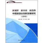 中国区域科学协会区域旅游开发专业委员会系列丛书--新视野 新内容 新趋势:中国旅游业创新发展研究