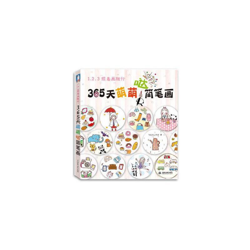 彩铅人像绘 人物绘画教程技法入门书籍 飞乐鸟教程 儿童简笔画